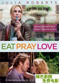美食、祈禱和戀愛