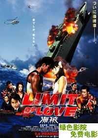 海猿2:愛之界限