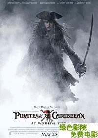 加勒比海盜3:世界盡頭