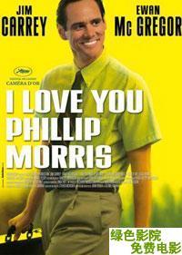 我愛你莫裏斯