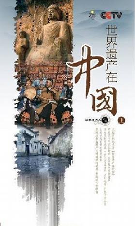 世界遺產在中國QMV