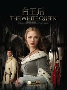 白色女王/白皇後/白王後第一季