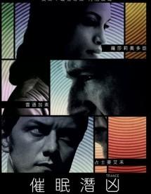 迷幻/催眠潛凶港/索命記憶/恍惚