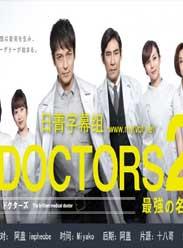 DOCTORS2~最強的名醫