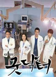 Good DoctorQMV