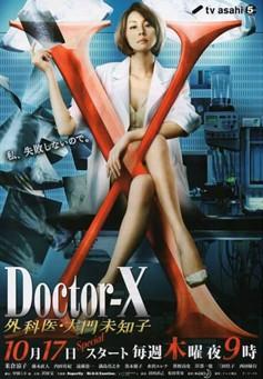Doctor-X 第二季
