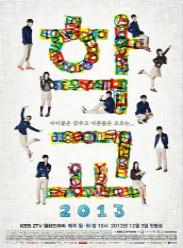2013麻辣一班[國語]
