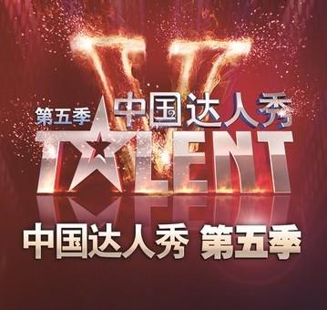 中國達人秀第五季