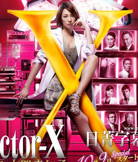 DOCTOR-X3