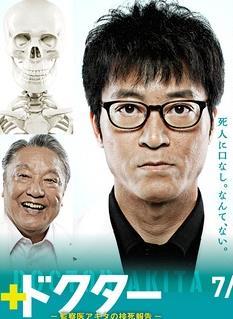Last Doctor監察醫秋田的屍檢報告