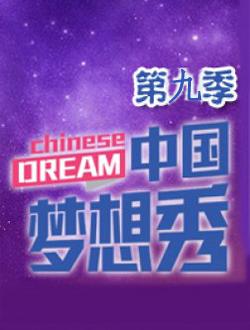 中國夢想秀第九季