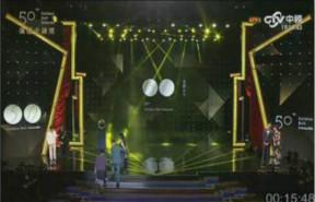 第50屆廣播金鍾獎頒獎典禮