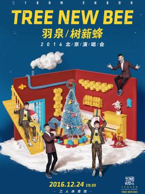 樹新蜂—羽泉2016北京演唱會