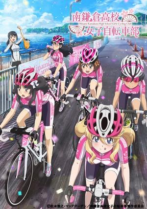 南鐮倉高校女子自行車社