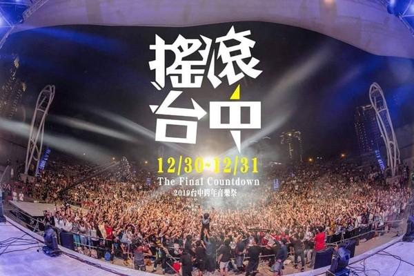 2019花現臺中跨年晚會