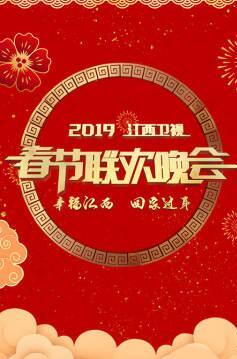 2019江西衛視春節聯歡晚會