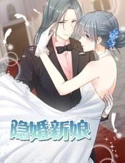 隱婚新娘第1季叫板總裁小甜心-動態漫畫