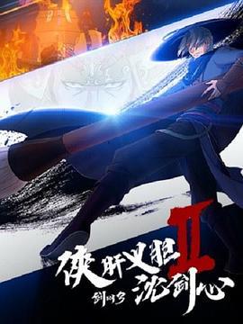 劍網3·俠肝義膽沈劍心第二季