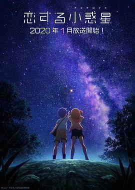 戀愛小行星