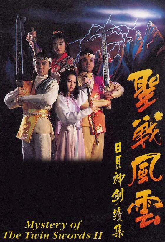 日月神劍2粵語版