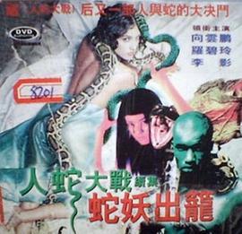 人蛇大戰2之蛇妖出籠