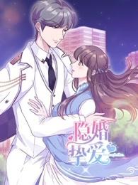 隱婚摯愛-動態漫畫